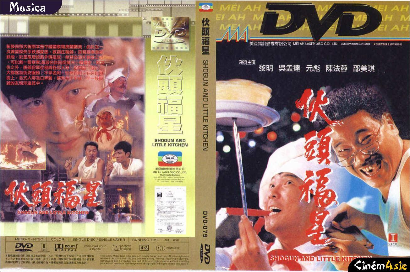 Dvd Shogun Little Kitchen Mei Ah