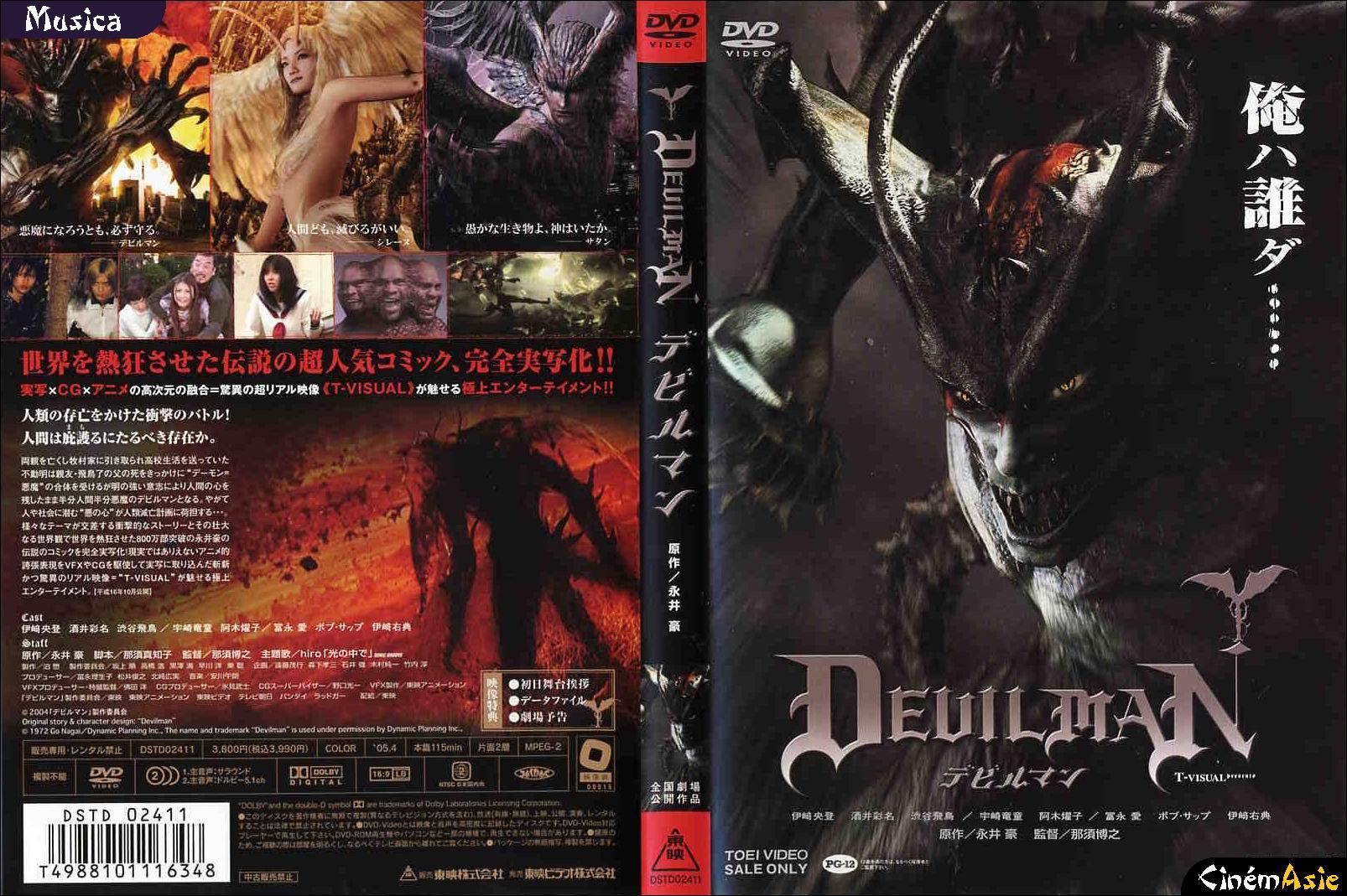 devilman movie - photo #8