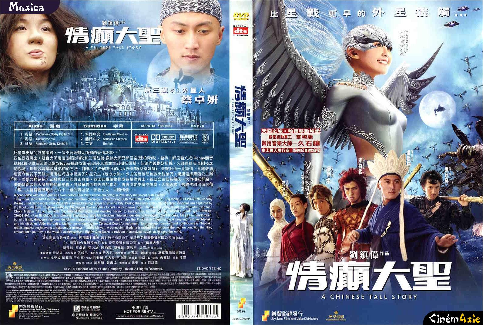 DVD A Chinese Tall Story Joy Sales
