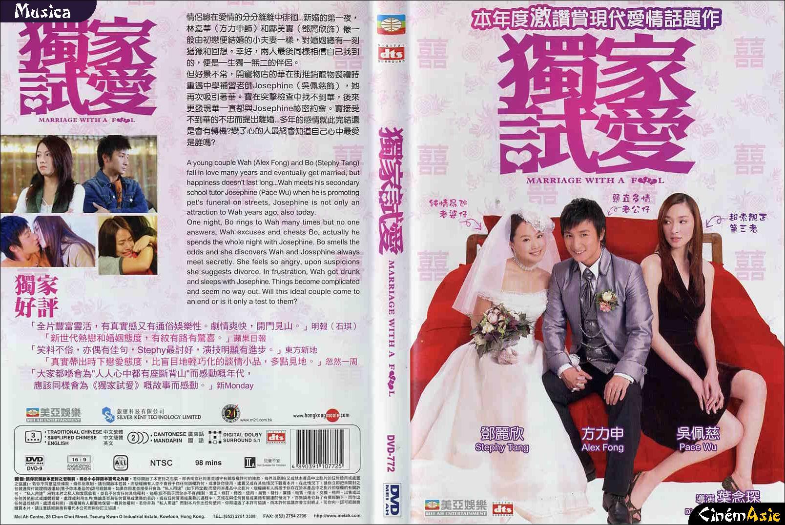 Marriage with a Fool DVD Marriage With A Fool Mei Ah