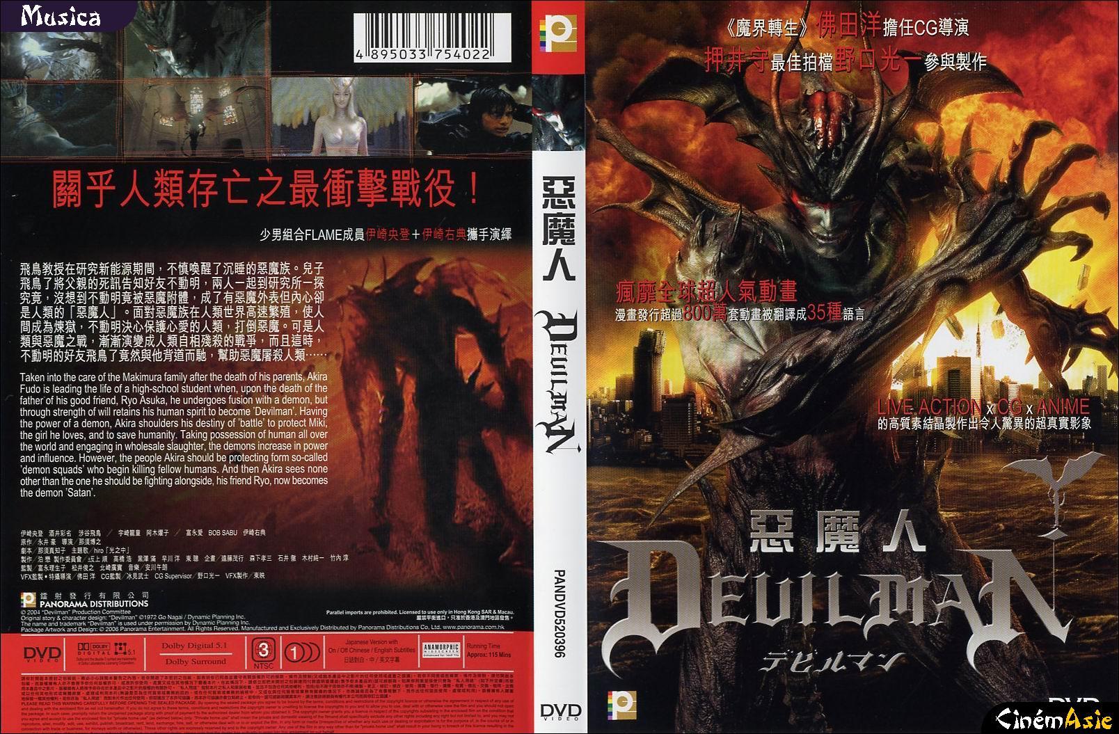 devilman movie - photo #6