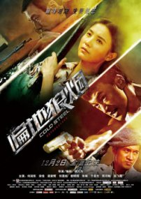 cold-steel-2011-movie-poster.jpg