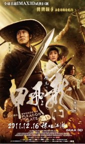 flying sword of dragon gate affichette.jpg