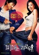 200 Pounds Beauty, 4ème au BO des films coréens.