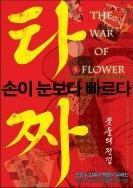 The War of Flower, 2nd au box office des films coréens.