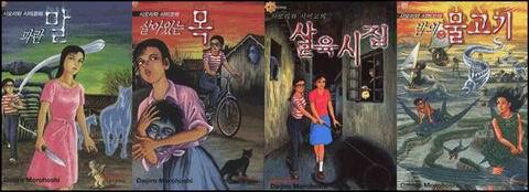 Couvertures de l'éditions coréenne de Shiori & Shimiko