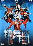 Kung Fu Hip Hop affiche
